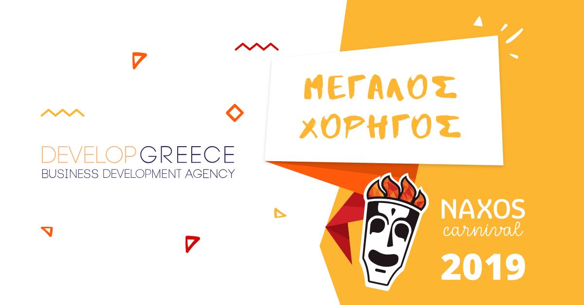 Develop Greece: Μεγάλος Χορηγός του Naxos Carnival!