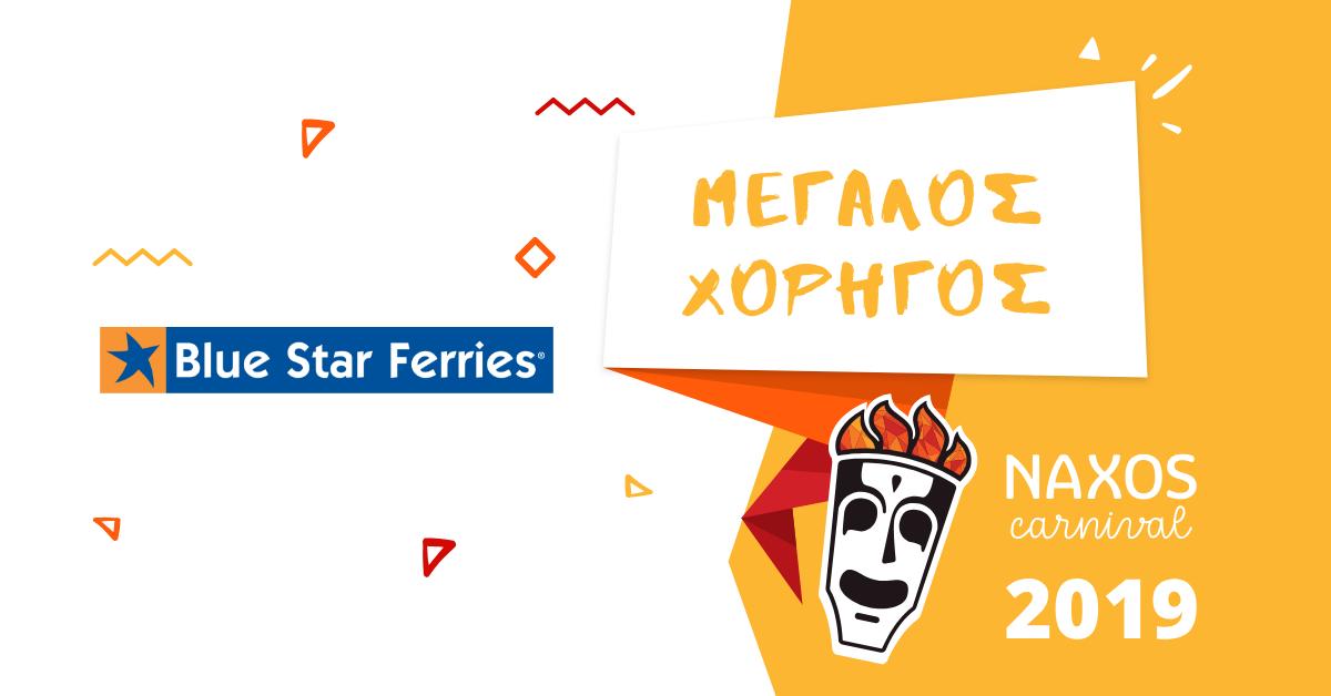 Blue Star Ferries: Μεγάλος Χορηγός του Naxos Carnival!