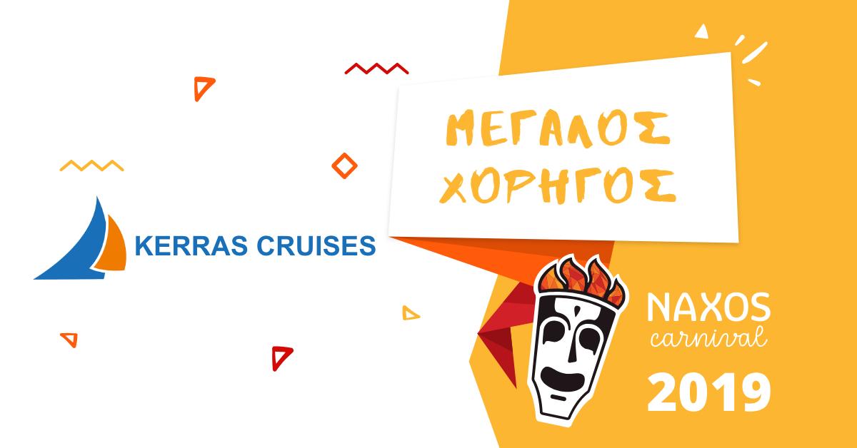 Kerras Cruises: Μεγάλος Χορηγός του Naxos Carnival!