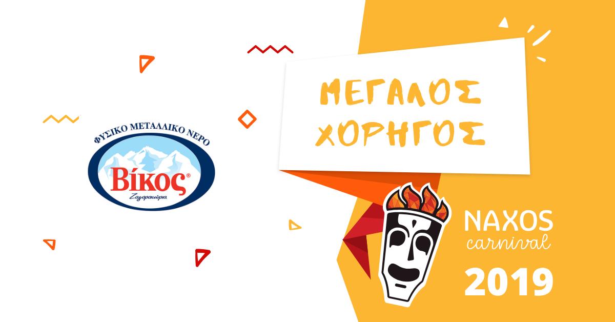 Βίκος: Μεγάλος Χορηγός του Naxos Carnival!